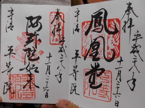 goshuin-500x374